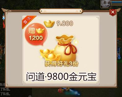 问道·9800金元宝
