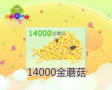 球球大作战·14000金蘑菇