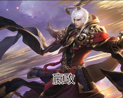 王者荣耀·嬴政(英雄)