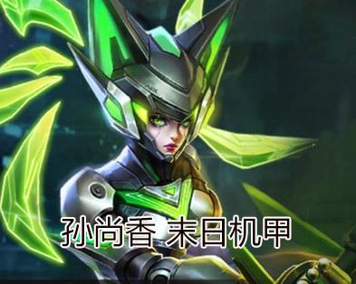 王者荣耀·孙尚香-末日机甲