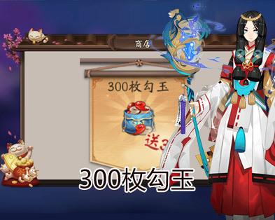 阴阳师·300枚勾玉