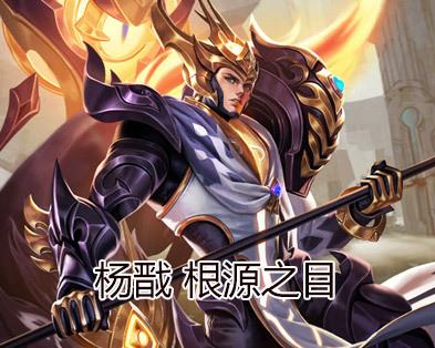 王者荣耀·杨戬(英雄)
