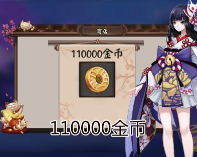 阴阳师·110000金币