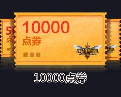 英雄联盟LOL·10000点券