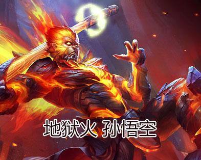 王者荣耀·地狱火-孙悟空(皮肤)