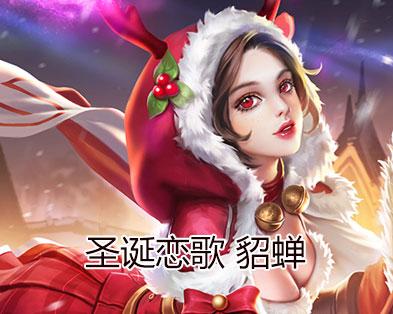王者荣耀·圣诞恋歌-貂蝉(皮肤)