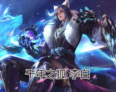 王者荣耀·千年之狐-李白(皮肤)