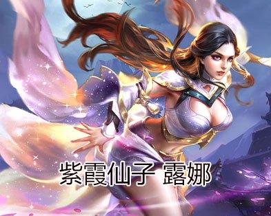 王者荣耀·紫霞仙子-露娜(皮肤)