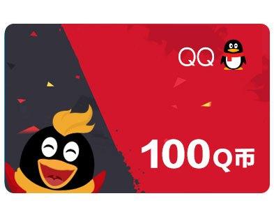 100元Q币·可充值LOL、王者荣耀等游戏