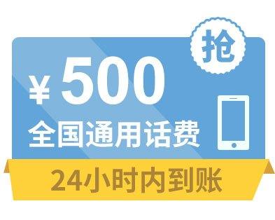 全国通用 中国移动/联通/电信500元话费